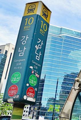 강남 헌술 & 감성주점